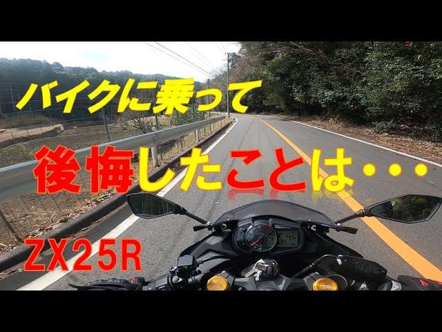 ZX25R バイクに乗って後悔したことは…【モトブログ】【ツーリング】