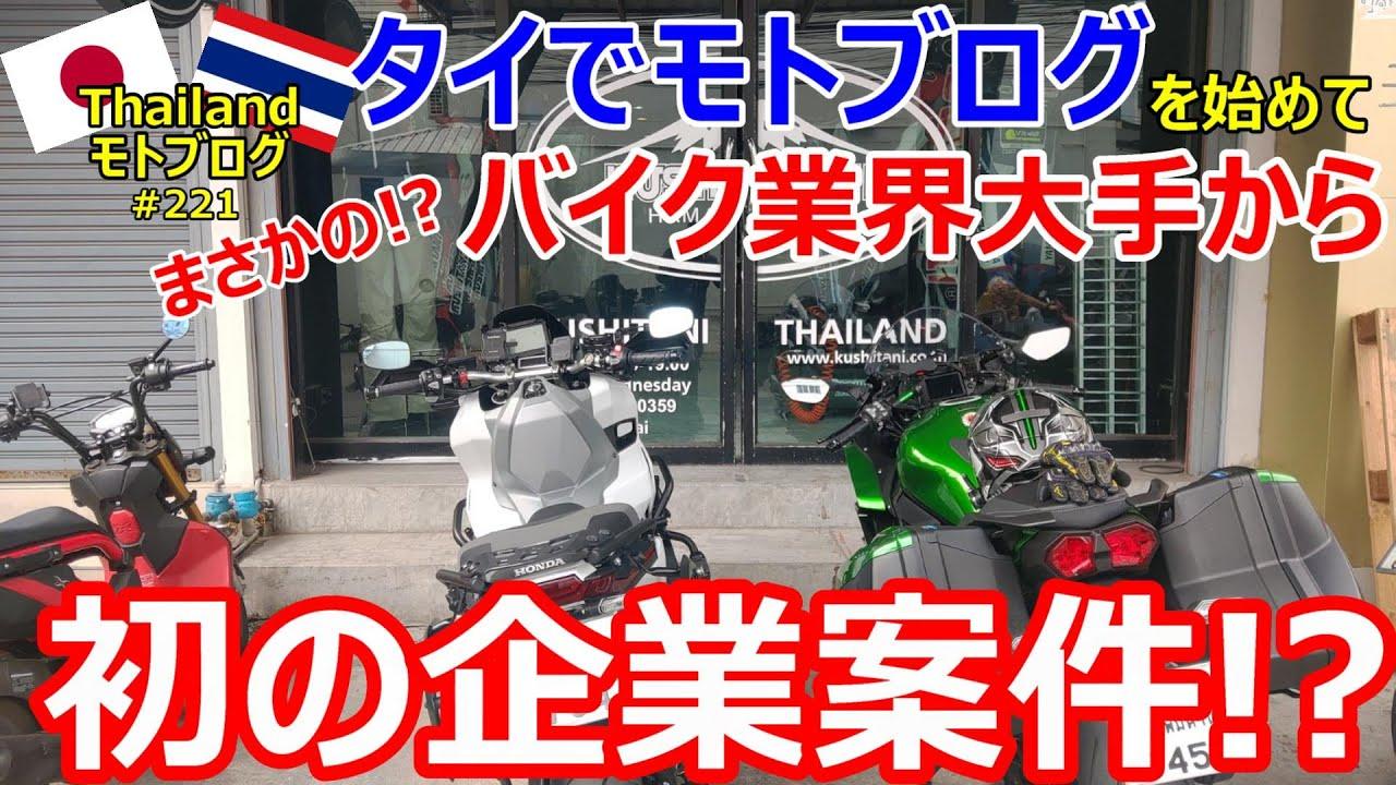 バンコクでモトブログ始めて、初の企業案件!? まさかのバイク業界大手から!?【タイ】