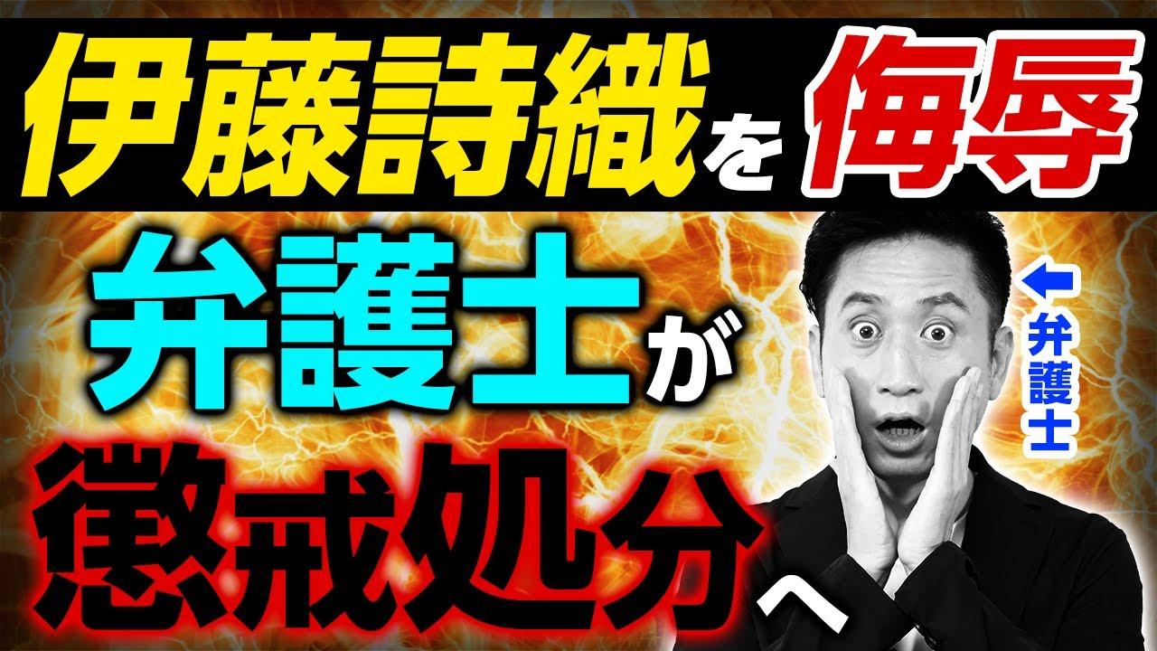 伊藤詩織さんをブログで侮辱した男性弁護士が懲戒処分!現役弁護士がわかりやすく解説します!