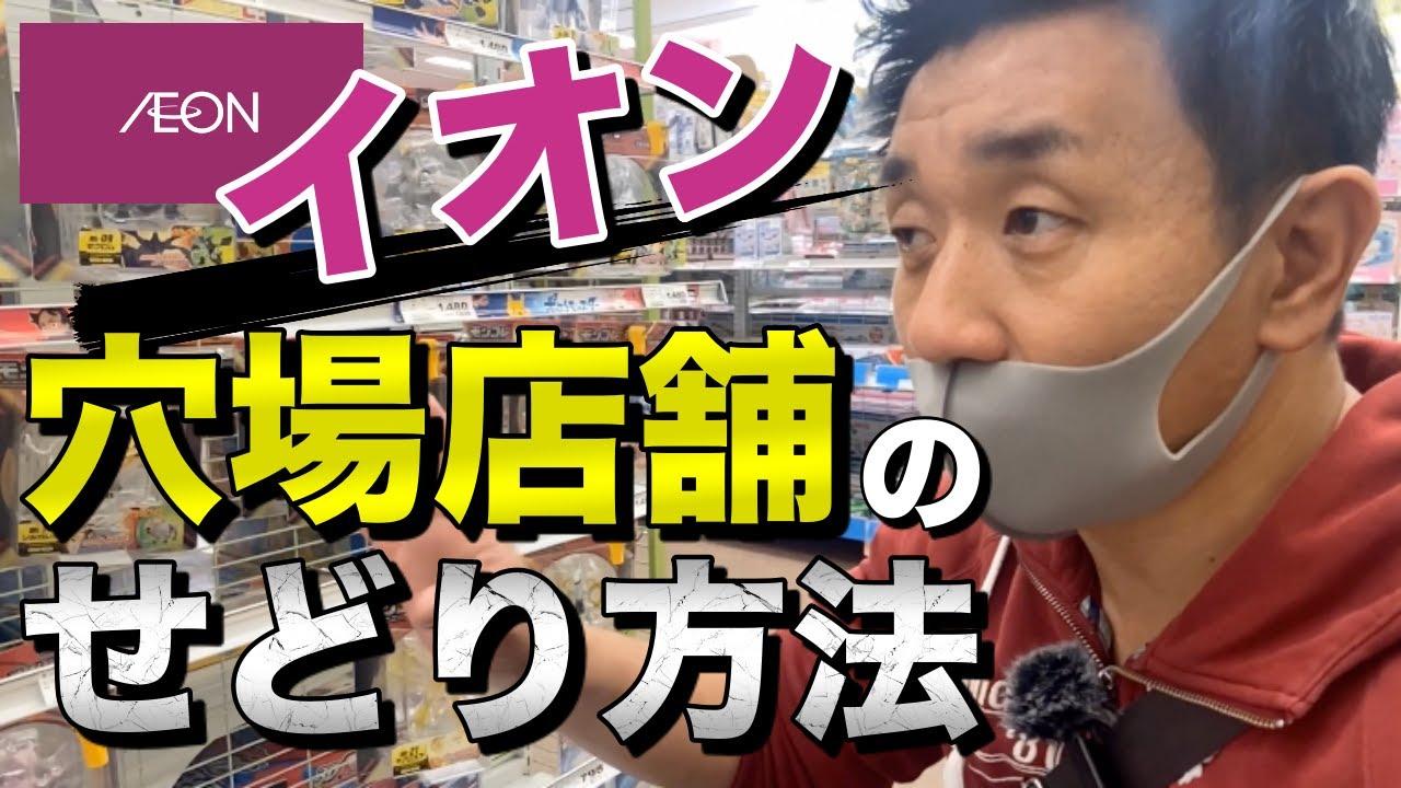 【店舗せどり】イオンの穴場店舗での仕入れのポイントを解説!