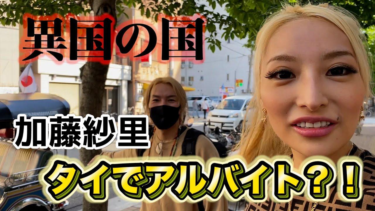 ジョーブログとタイでまさかのアルバイト?!