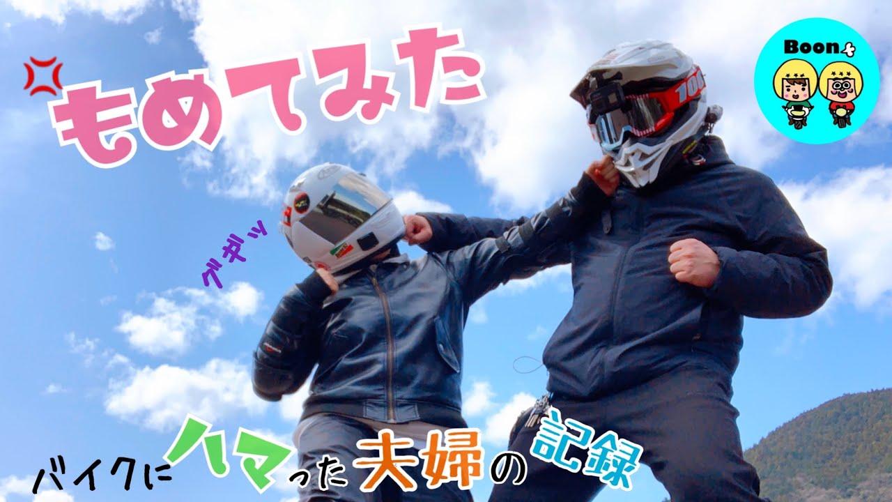 [モトブログ]夫婦ライダーの……もめてみた総集編( ✧Д✧) カッ!!