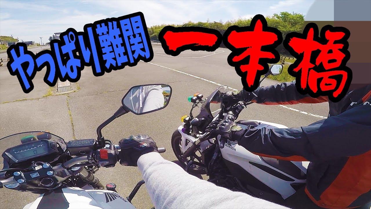 【大型二輪】一本橋がどうしても無理なバイク女子兄…教官から重要アドバイスあり!
