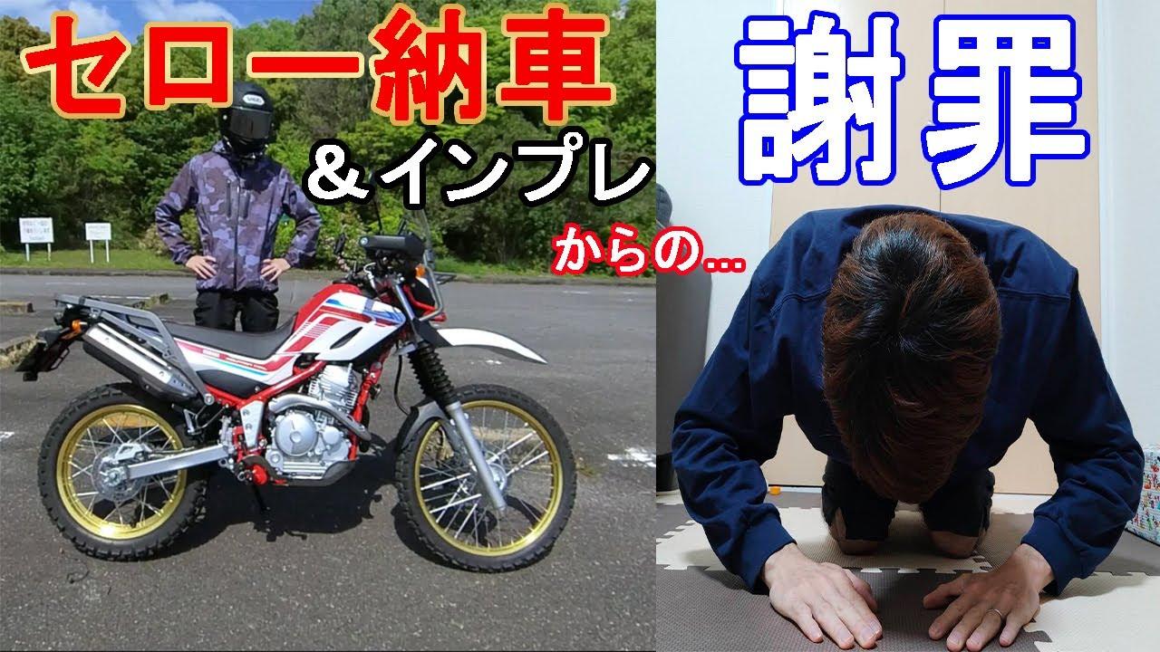 セローファイナルエディション納車!からの全力謝罪【モトブログ】