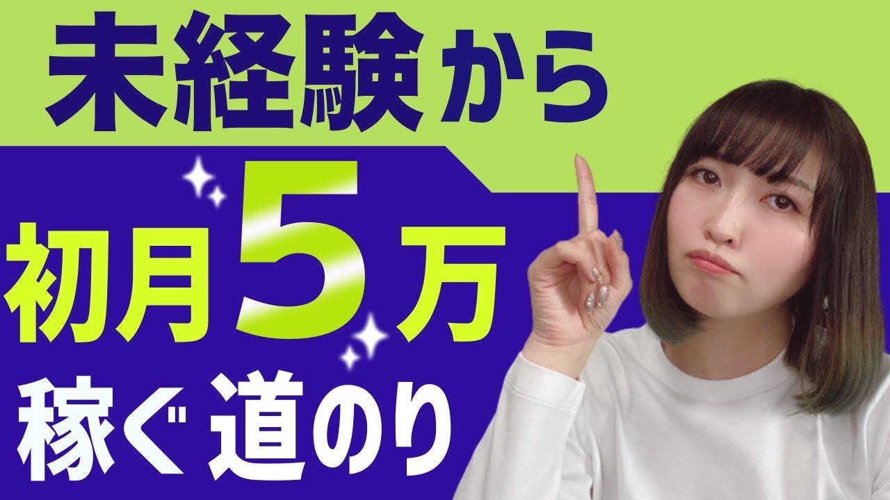 【未経験】せどり初心者が初月から5万円利益だすコツとは!?