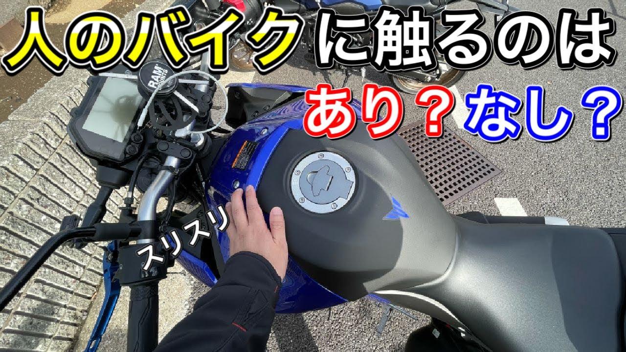 【モトブログ】人のバイクに触るのはありか?無しか?