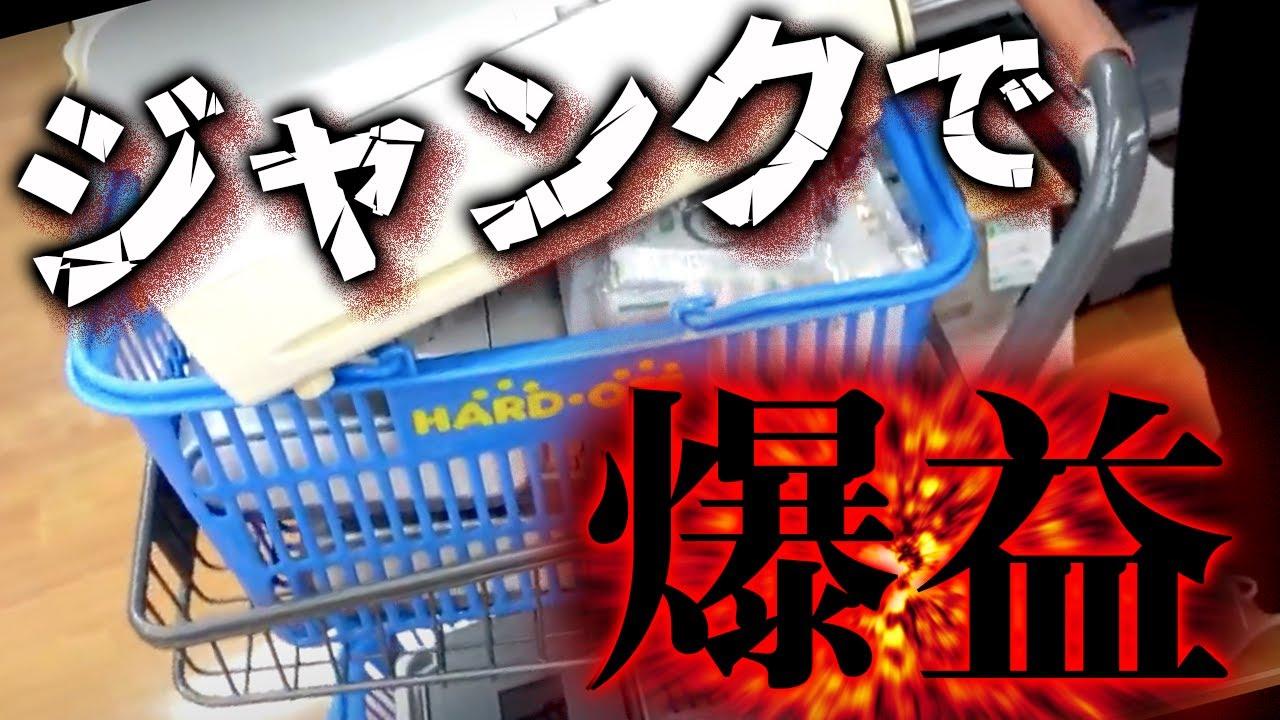 【せどり 仕入れ】新潟でプロせどらーがガチで仕入れバトル(ジャンクで爆益?)(セカスト、ハードオフ)