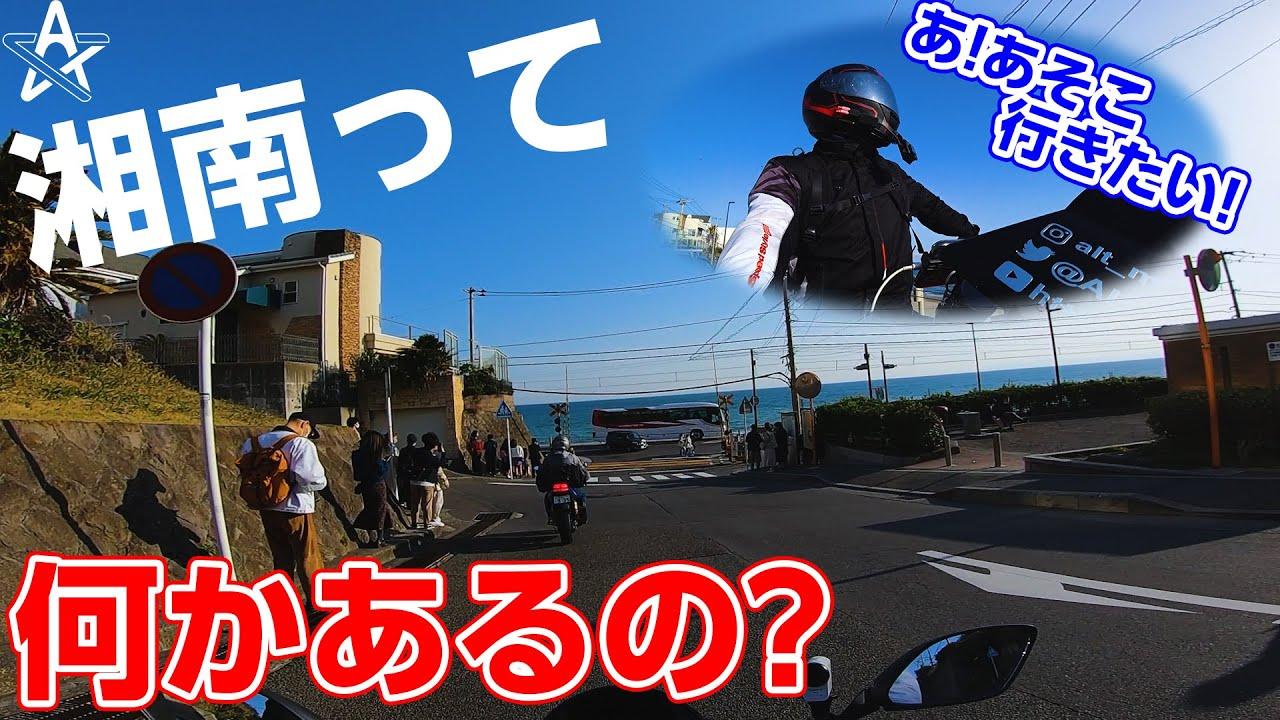ツーリングで初関東に行った関西人が「行きたいとこある?」と聞かれた結果...【モトブログ】