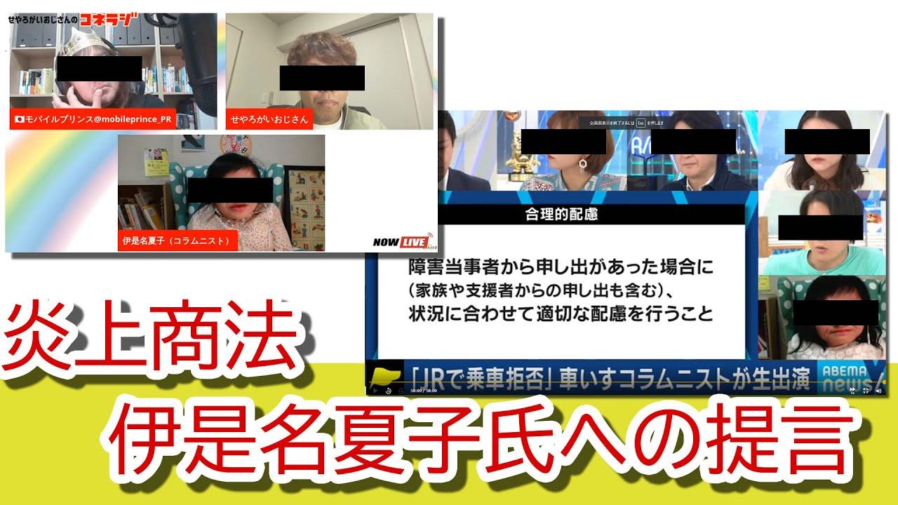 乗車拒否問題の、伊是名夏子さん、ごめんなさい。ブログの更新と番組などの出演について、どうしても言いたいことがあるので提言します。炎上商法の件。せやろがいおじさんにも見てほしい話