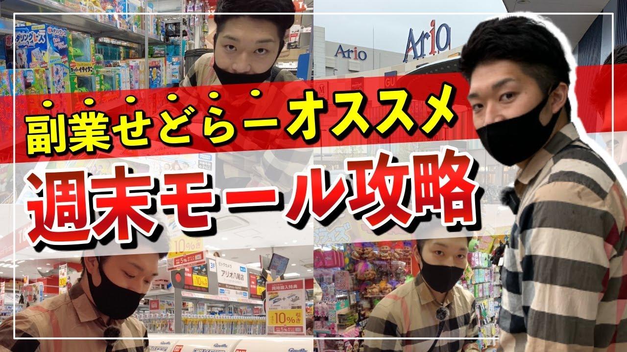 【週末副業せどり】買い物ついでのショッピングモール攻略法