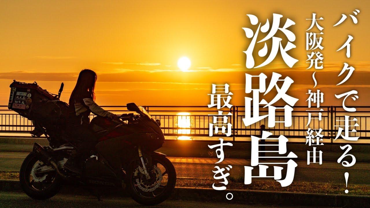 【ここは走るべき】淡路島のサンセットラインが最高すぎた件【バイク女子の日本一周モトブログ】
