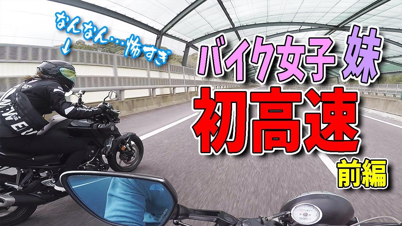 初めてバイク女子の妹を高速道路に連れて行った結果www…