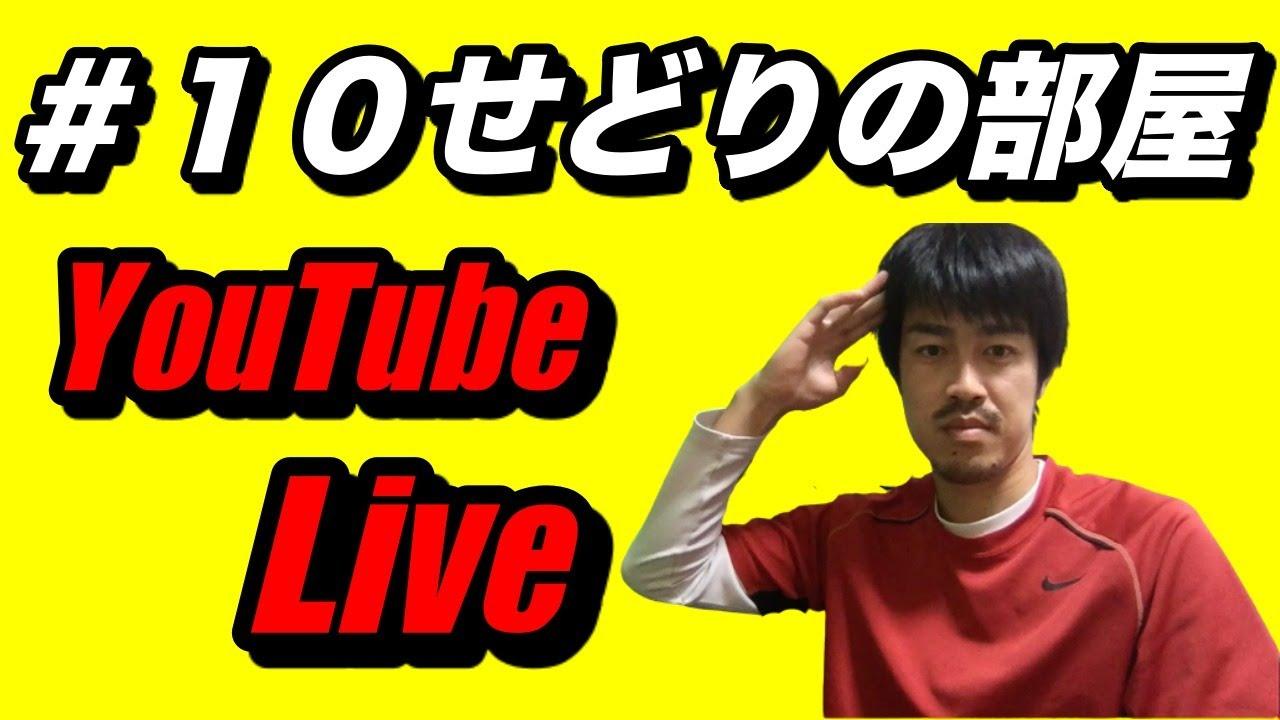 【せどり】#10せどりの部屋!youtube  Live!