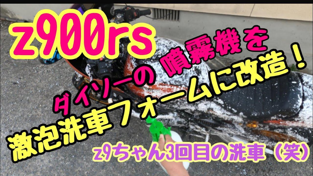 【z900rs 】#63 モトブログ