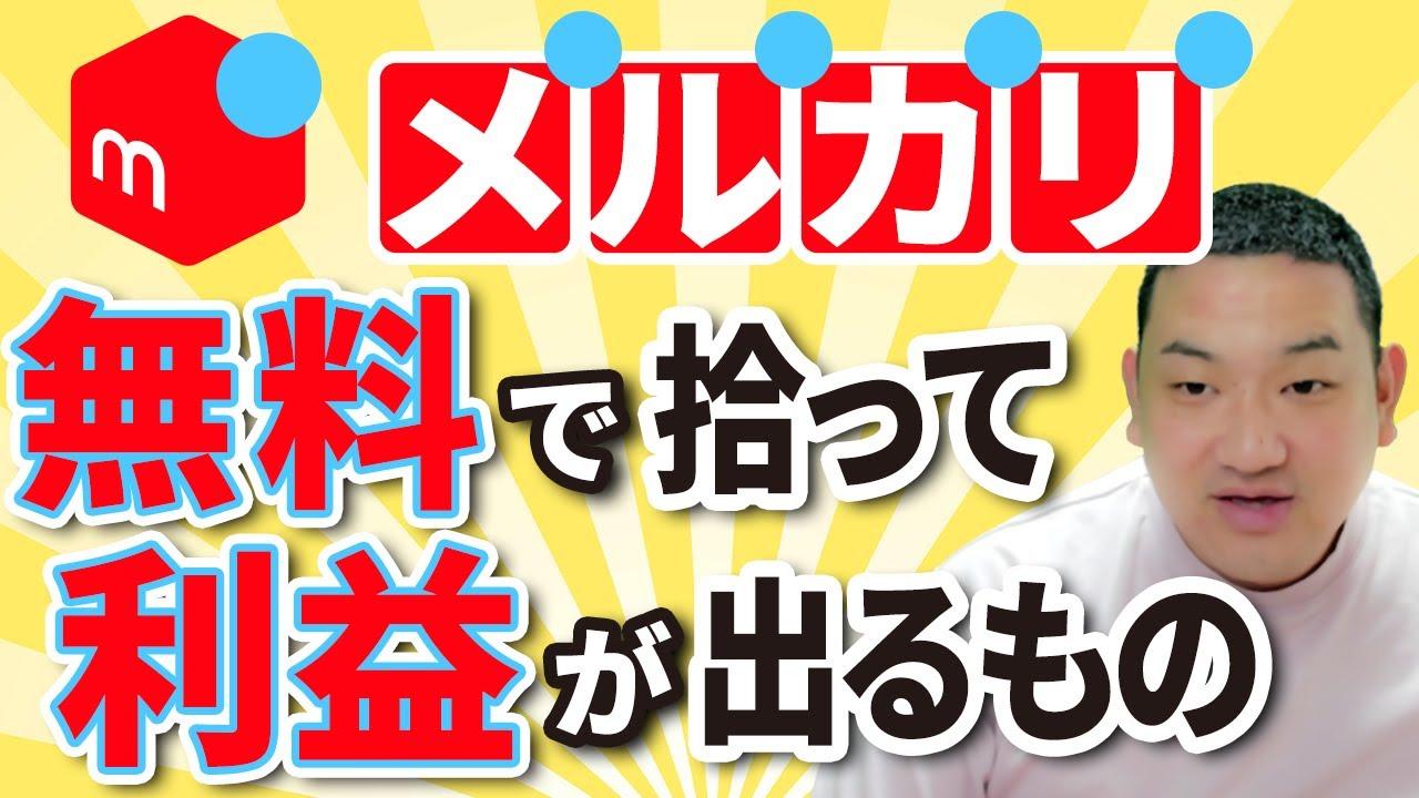 【メルカリ】無料(0円)で拾って利益が出るもの 1