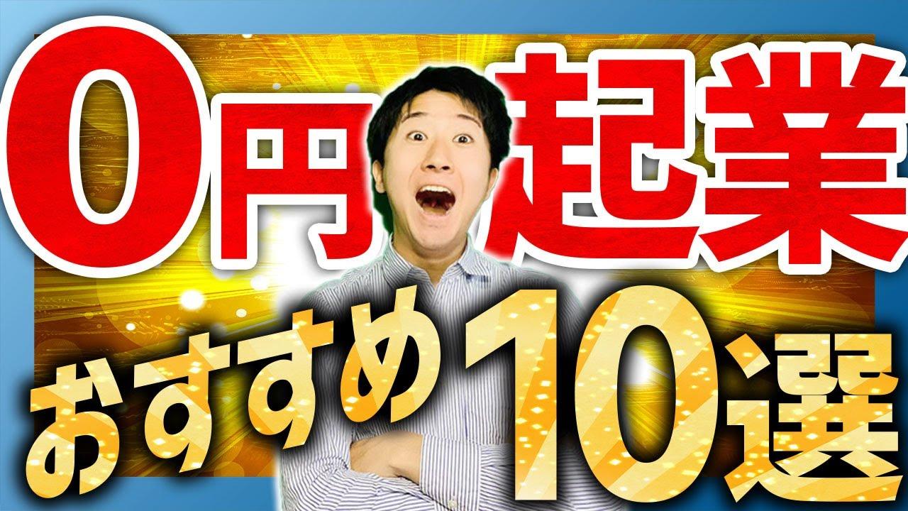 【0円副業】僕が実際に原価0円で●千万円売り上げた起業アイデアを大公開!