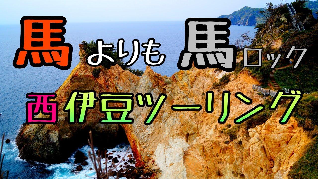 モトブログ #0194 馬ロックが馬過ぎた西伊豆ツーリング【GSX-R1000R】
