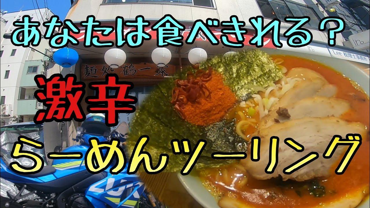 モトブログ #0195 激辛チャレンジ!地獄のラーメンツーリング【GSX-R1000R】