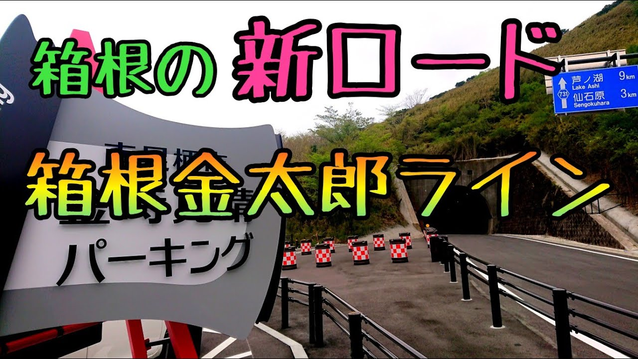 """モトブログ #0200 箱根の新しい道""""箱根金太郎ライン""""【GSX-R1000R】"""