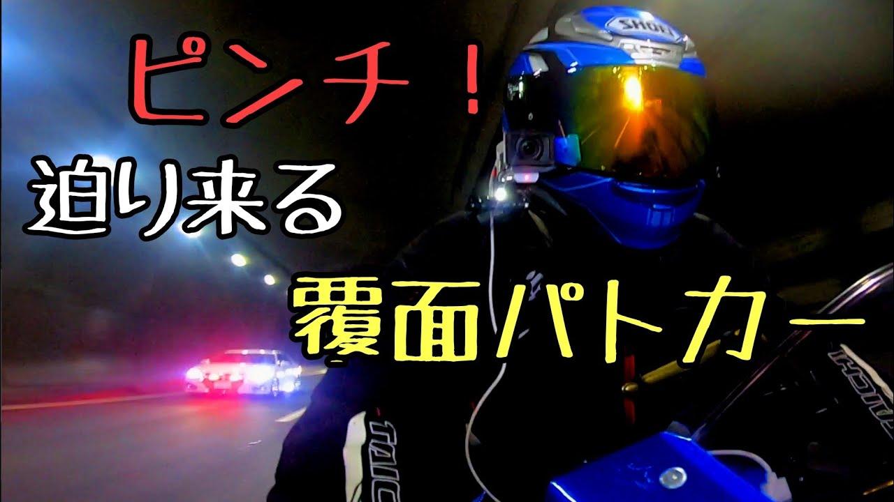 モトブログ #0201 高速道路をローギア縛りで覆面パトカーが!!【GSX-R1000R】
