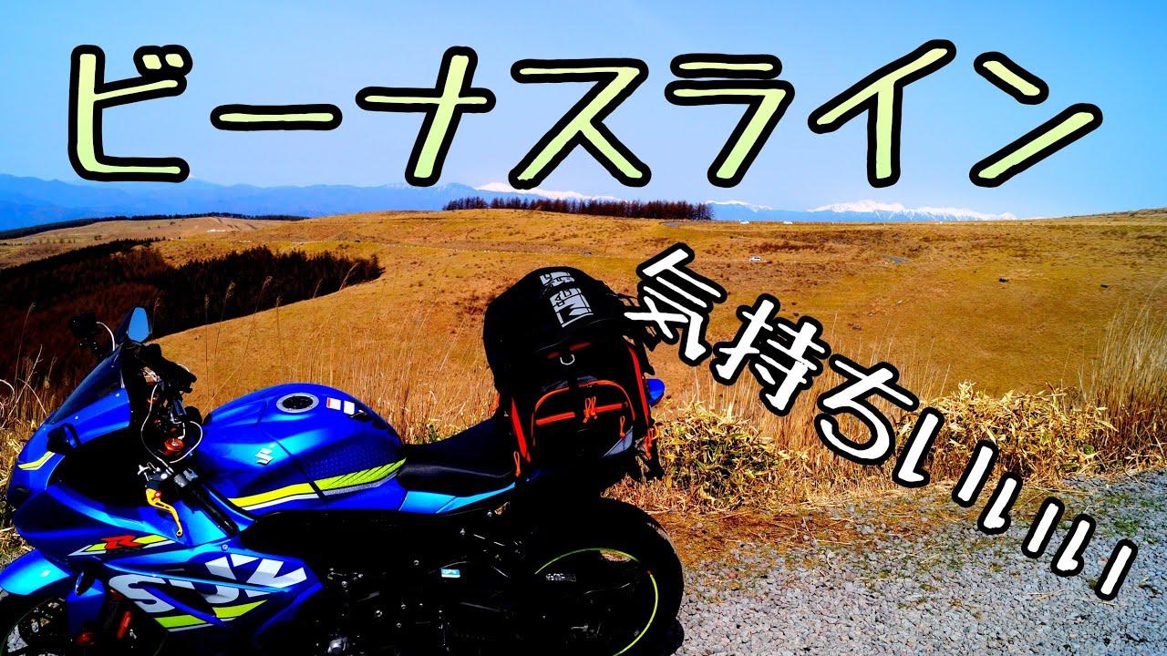 モトブログ #0202 信州ツーリング~ビーナスライン篇~【GSX-R1000R】
