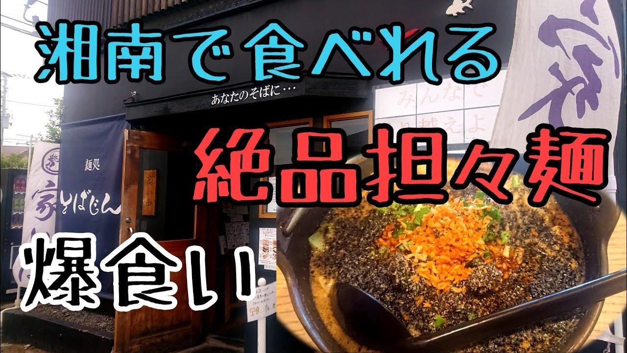 モトブログ #0204 最高においしい担々麵をお教えいたしましょう【GSX-R1000R】