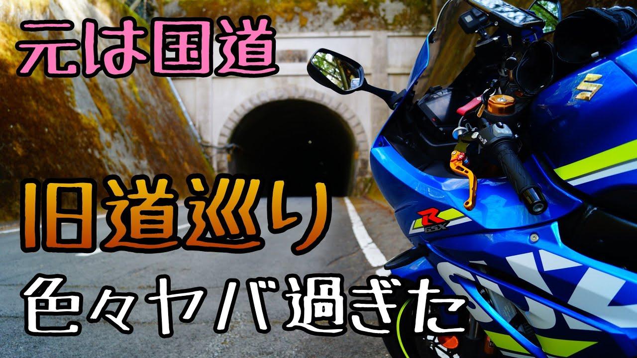モトブログ #0206 山梨旧道散策で絶景ポイント発見【GSX-R1000R】