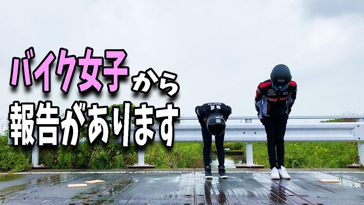 バイク女子からの人生初体験報告 ※鈴木さんから1円ももらってませんw