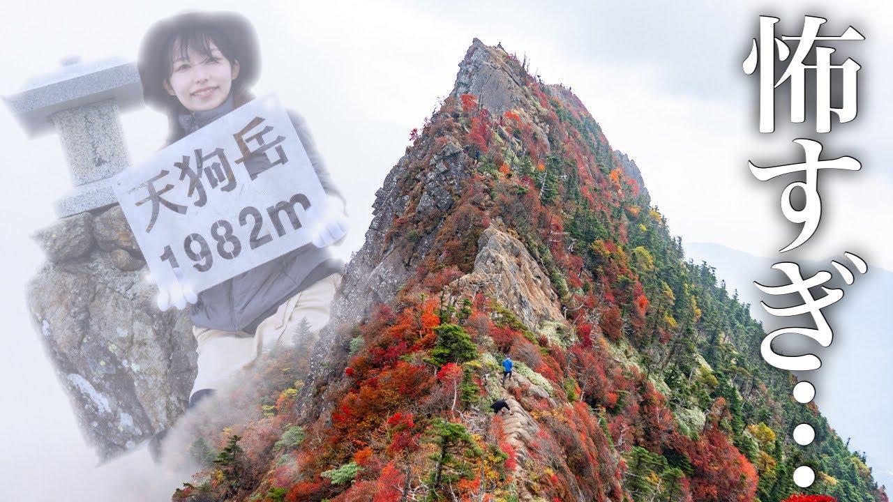 【恐怖と絶景】四国最高峰天狗岳に1人でチャレンジしたら怖すぎた【登山】#バイク女子の日本一周モトブログ
