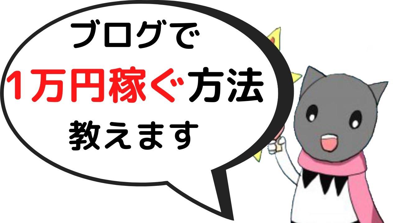 ブログで1万円稼ぐ方法【初心者向け】
