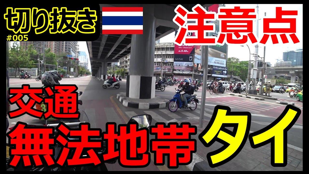 【切り抜き】交通無法地帯・タイ 注意点、10:0の事故、補償なんか無い!!【バンコク・モトブログ】