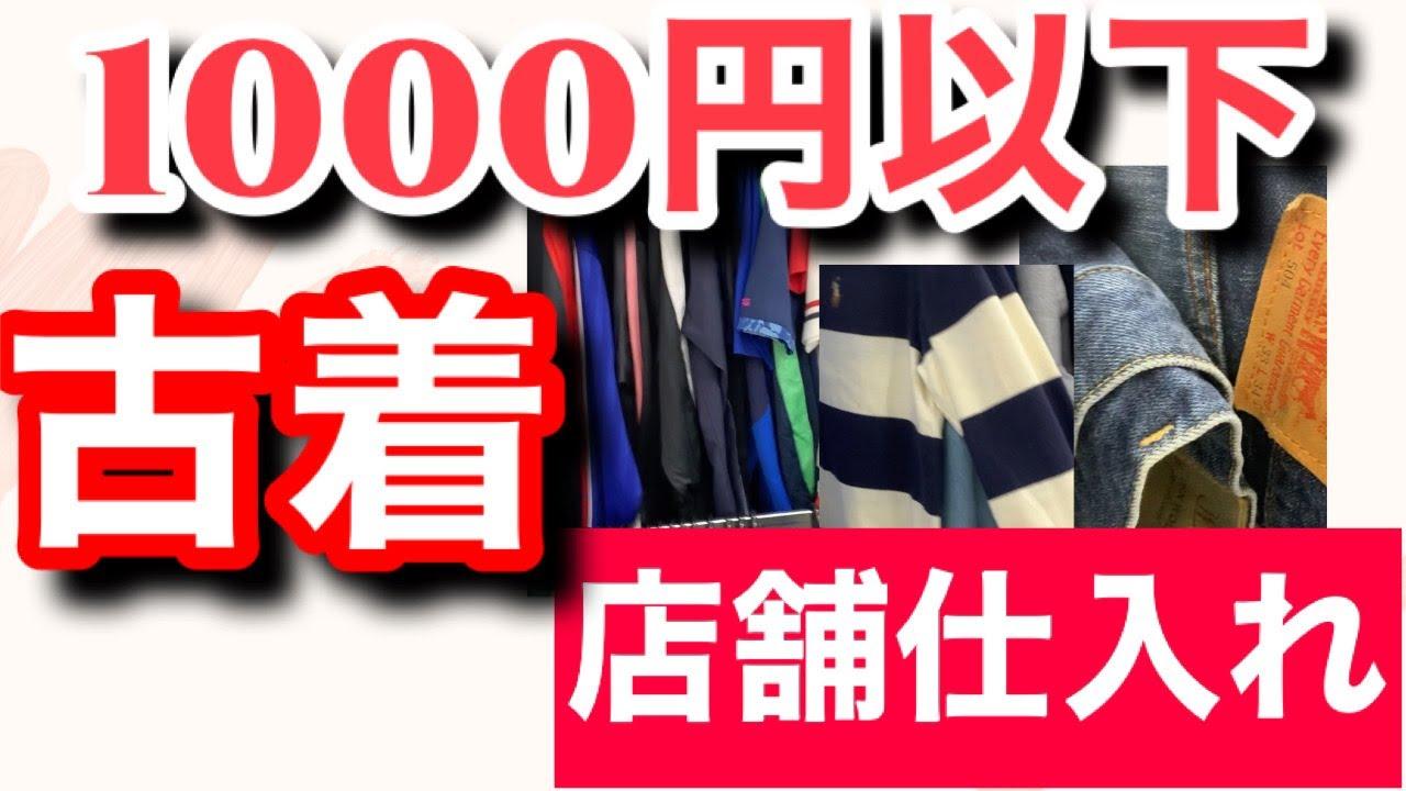 【アパレル洋服】古着せどり1000円以下の商品でサクッと稼ぐ方法を教えます