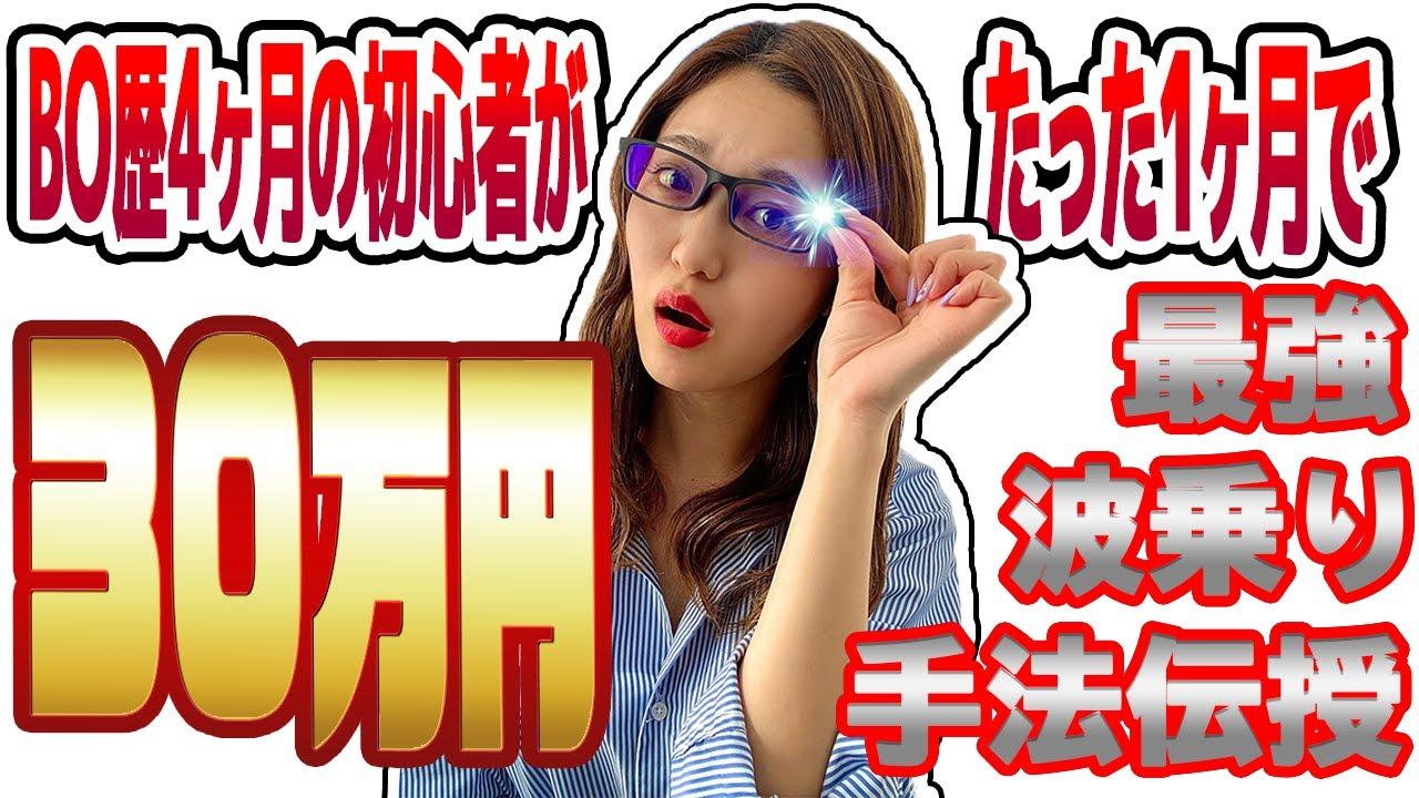 【副業の味方】1日1万円手法♪とにかく毎日プラスにしたいならコレ!【バイナリーオプション】【ハイロー】