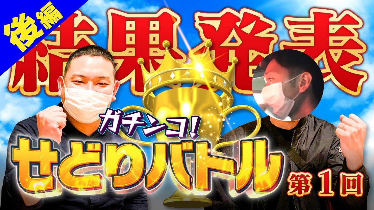 【第1回】ガチンコせどりバトル【資金1万円をどれだけ増やせるか!?】【後編】