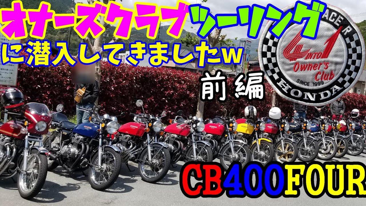 #118 オーナーズクラブ ツーリング 前編 ヨンフォア CB400F モトブログ
