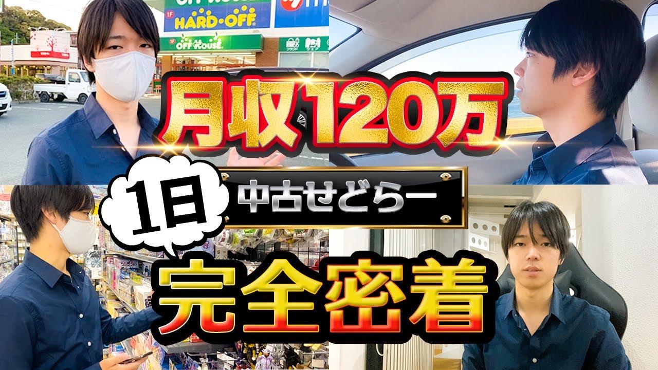 月収120万円中古せどらーの1日に完全密着【中古せどり】