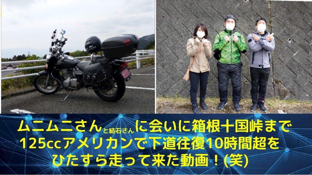 【モトブログ】結石さんとムニムニさんに会いに、箱根・十国峠まで125ccアメリカンで下道往復10時間超をひたすら走って来た動画!