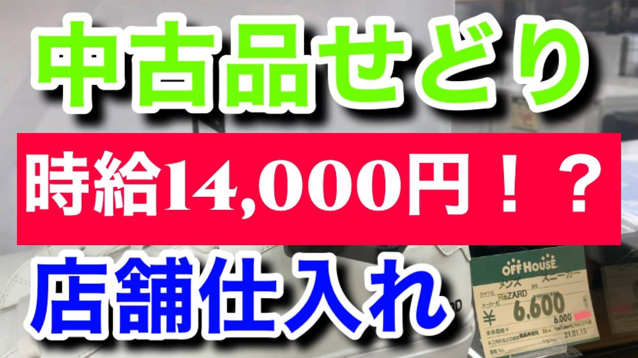 【せどり】ハードオフ•オフハウス仕入れで時給14,000円⁉︎中古品の店舗仕入れは簡単です。