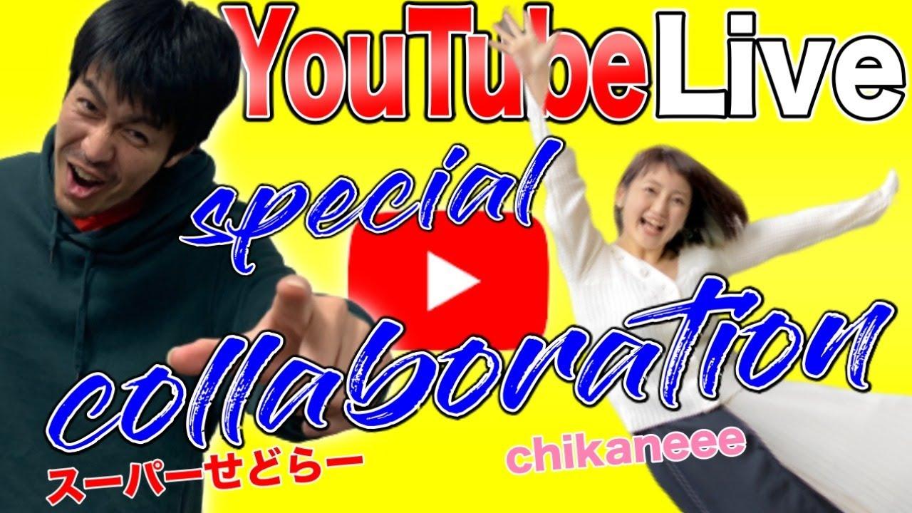 【せどり】#15せどりの部屋!スペシャルコラボyoutube  Live!