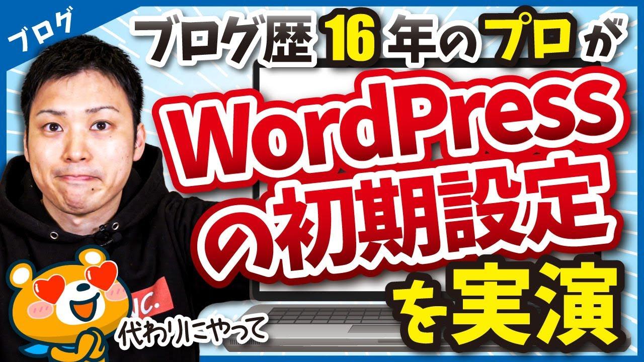 【ブログ初心者は必見!】ブログ歴16年のプロがブログ(WordPress)の初期設定を実演解説