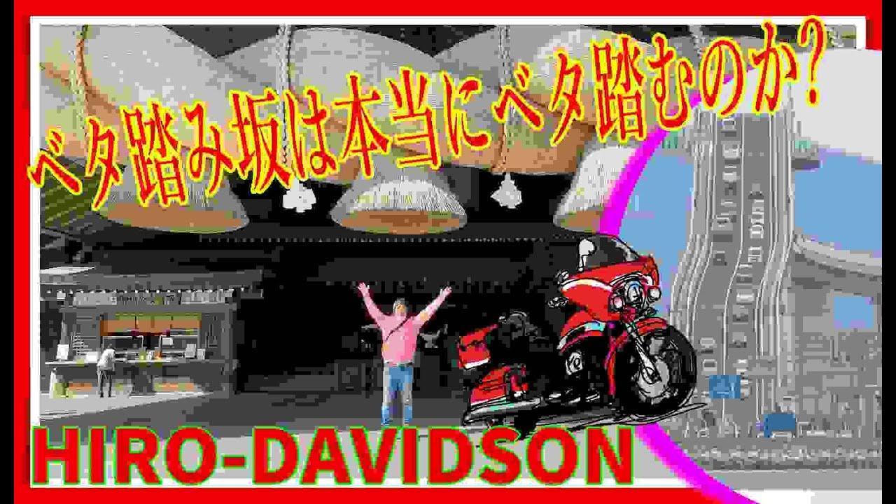 【モトブログ★190】アメリカのバイクで日本の心(出雲大社)