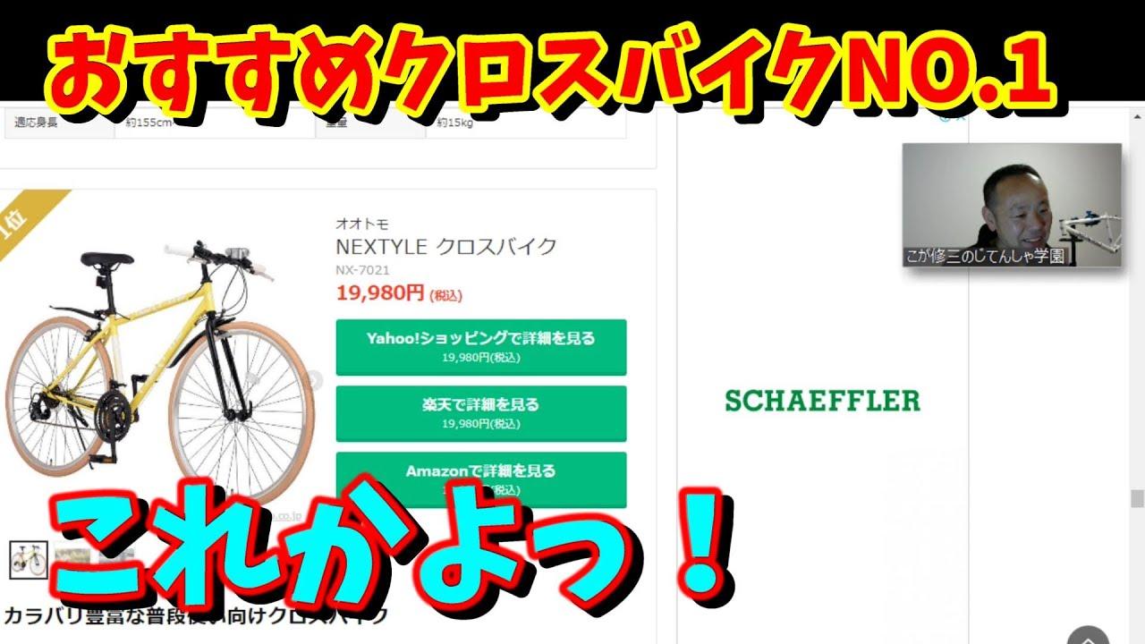 【自転車ブログ】の闇を暴くw~おすすめ20選とかありえない!~【限定動画を一部公開】