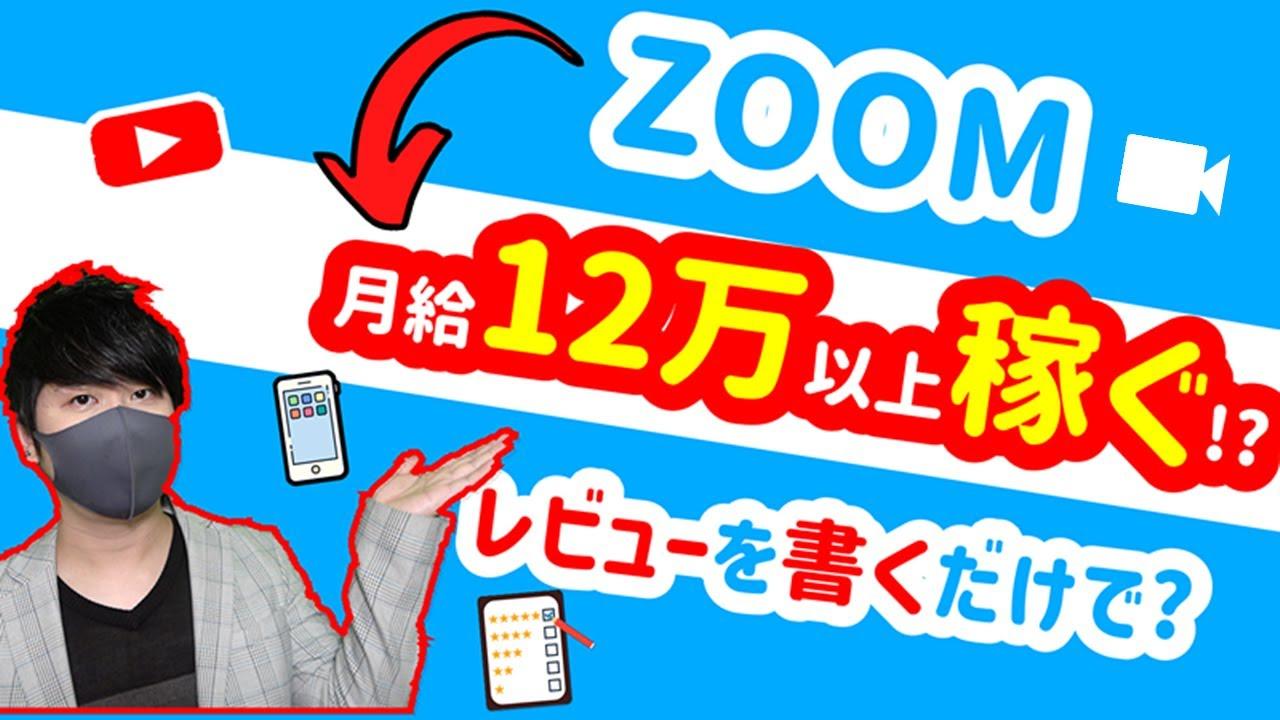 【2021年 副業必見 】ソフトウェアにレビューを書くだけで月12万以上稼げる方法 完全無料 簡単に稼げる副業 簡単にお金を稼げる方法 アプリでお金を稼ぐ  副業で稼ぐ【 X SHOW #36】