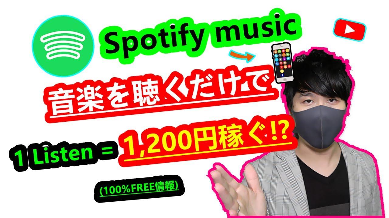 【2021年 副業必見 】音楽を一曲聴くだけで1200円稼げる方法 spotifyでお金を稼ぐ方法 在宅でできる副業 簡単に稼げる副業 歌を聞くだけでお金を稼ぐ方法 【 X SHOW #33】