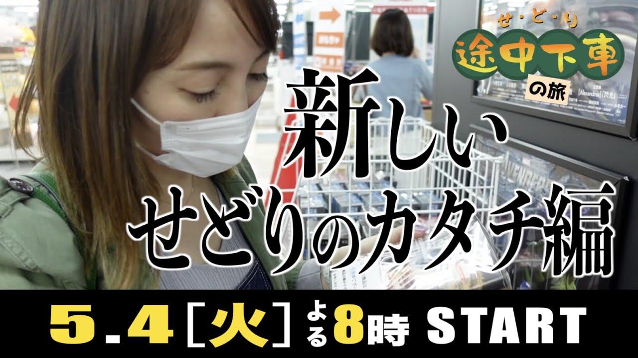【せどり 2021】東京・大井町をせどり旅 商品見つからなくても・・・★☆初心者のためのちかねぇChannel☆★