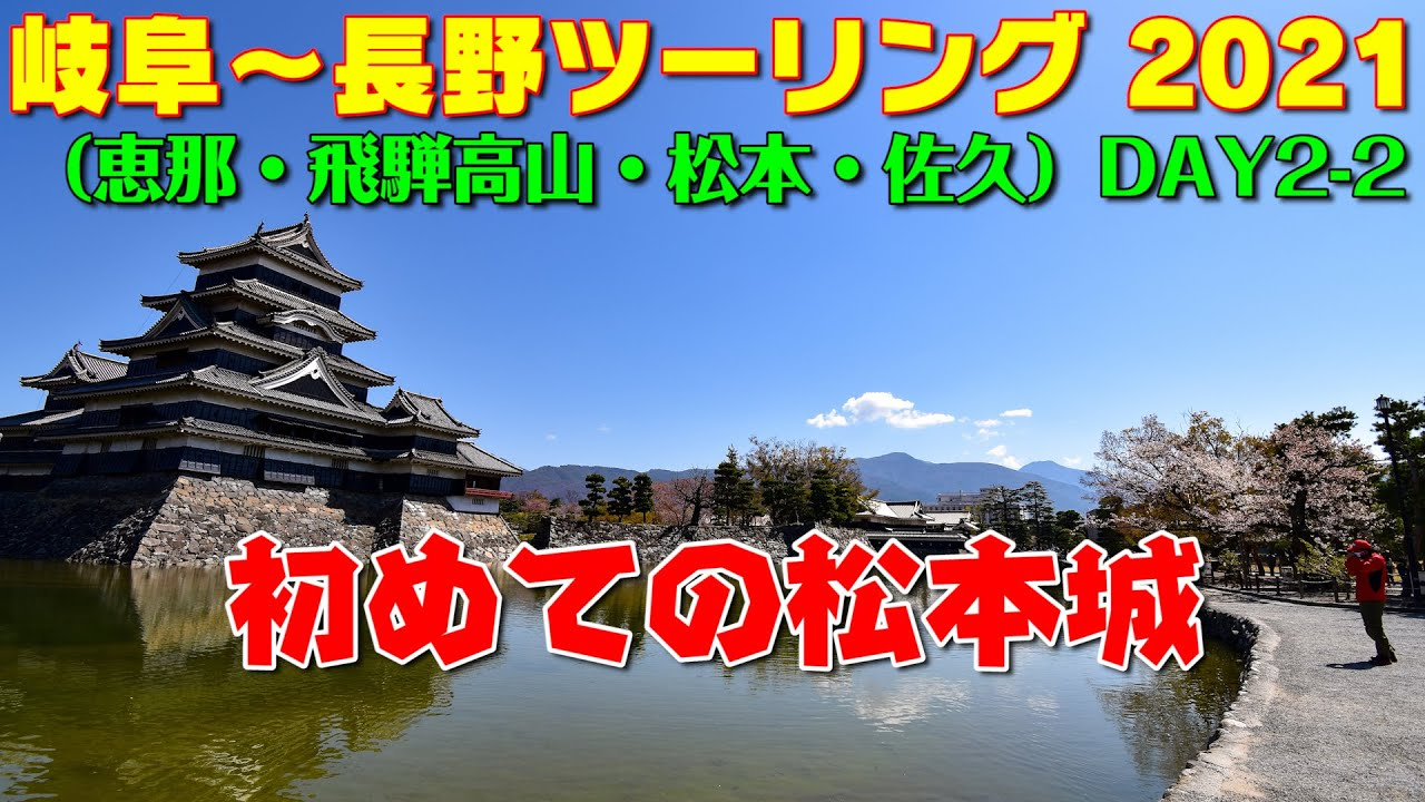 [モトブログ] 岐阜~長野ツーリング 2021 (恵那・飛騨高山・松本・佐久) DAY-2 #2 初めての松本城 [Motovlog]Z900RS XSR900 GOPRO HERO8