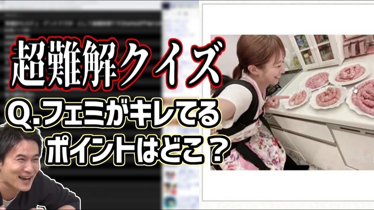 フェ三による辻希美のブログ炎上クイズに挑戦する【2021/05/01】