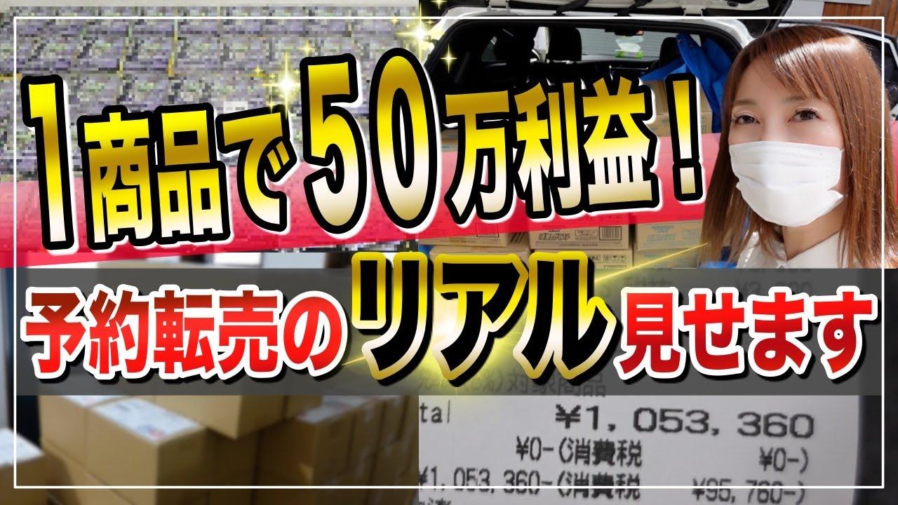 【せどり 2021】1商品で50万円利益!予約転売のポイント全公開★☆初心者のためのちかねぇChannel☆★
