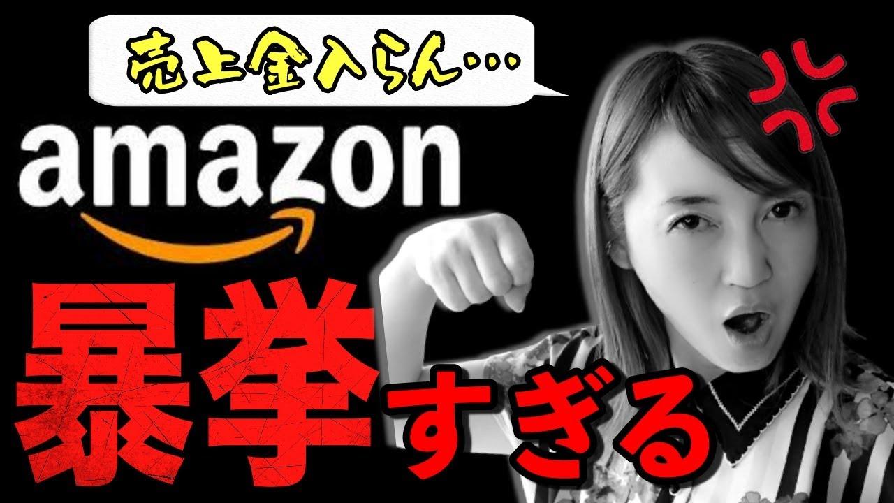 【せどり 2021】売上金が入らない!Amazon暴挙すぎる件★☆初心者のためのちかねぇChannel☆★