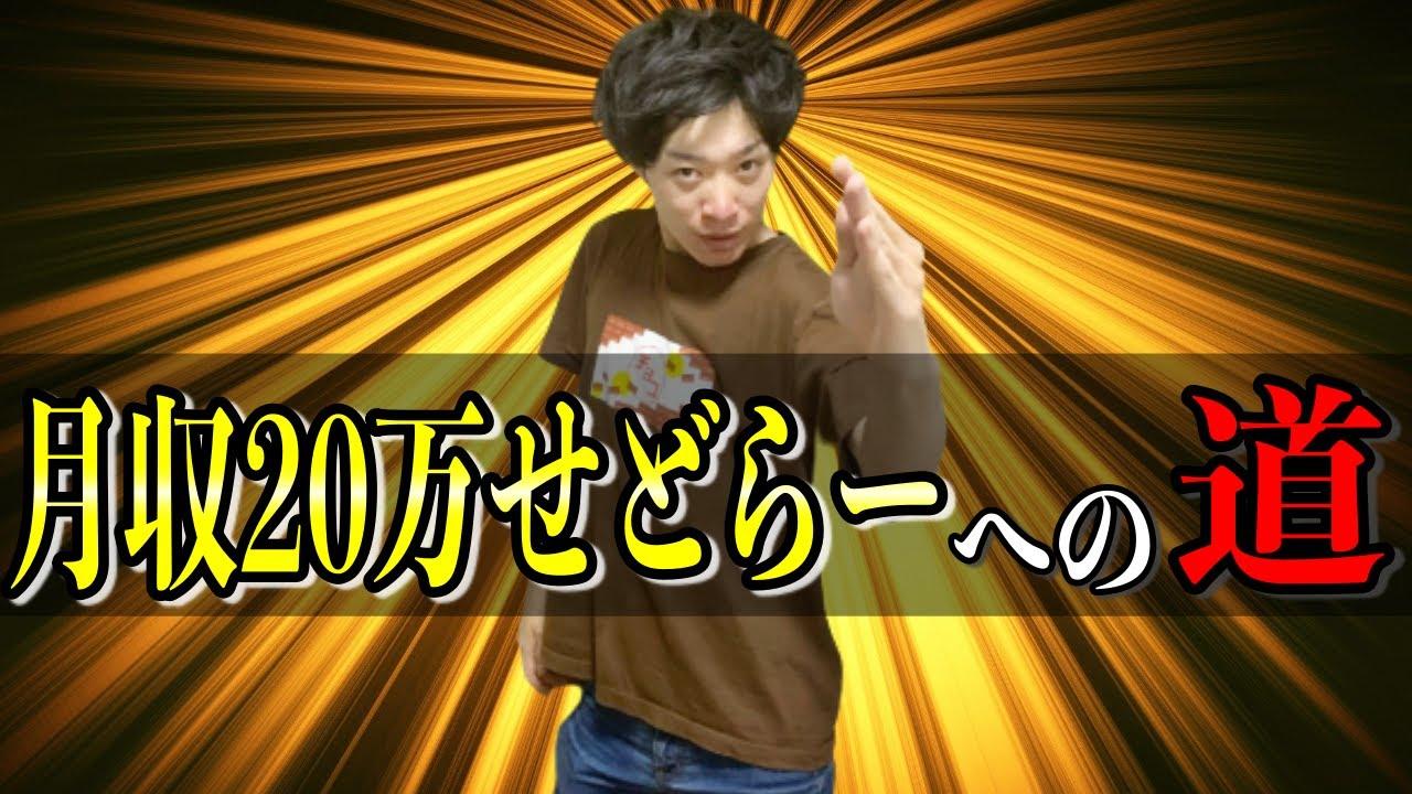 【徹底解説】月収20万円稼ぐ為にやった7つのステップ【せどり】